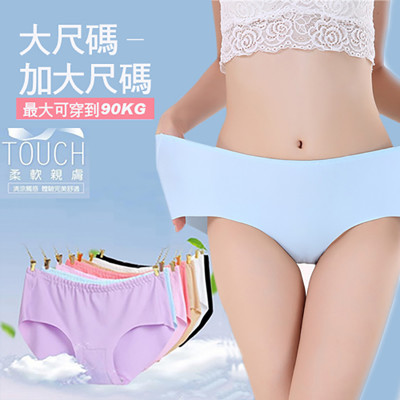 【LANNI藍尼】大尺碼零觸感優質冰絲棉內褲 (4.1折)