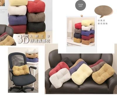 MIT-3D多功能靠枕腰靠足枕午睡枕(隨機出貨不挑色) (3折)
