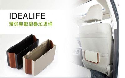 【LANNI藍尼】車用多功能折疊式收納盒 (3.8折)