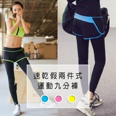 【LANNI藍尼】速乾假兩件運動九分褲 修飾腿部 布料吸濕排汗 透氣不悶熱 (1.8折)