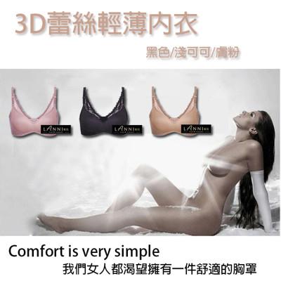 【LANNI藍尼】3D蕾絲輕薄無鋼圈內衣 (2.7折)