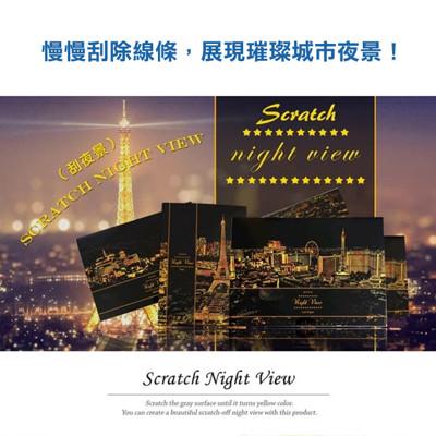 城市夜景地圖金色手刮畫 (0.9折)