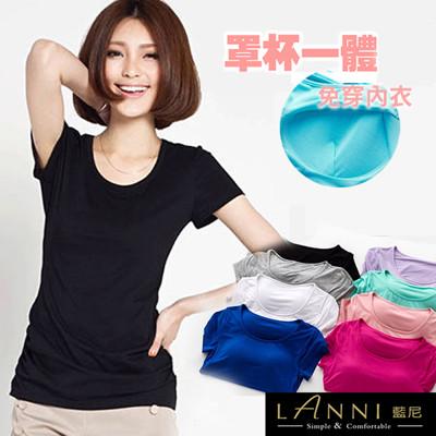 【LANNI藍尼】涼感萊卡免穿BRA無鋼圈T恤 (3.3折)
