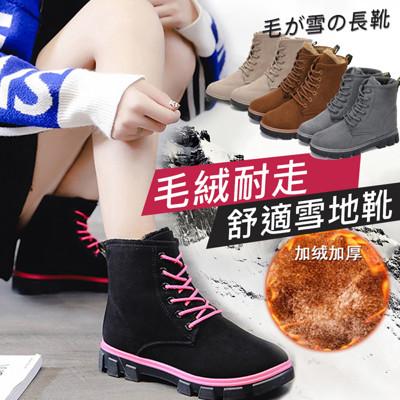 毛絨耐走舒適雪地靴 (4折)
