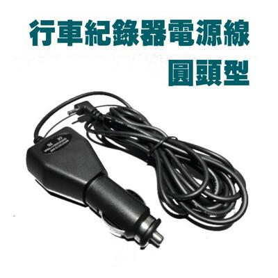 行車記錄器 行車紀錄器 車用 車充線 點菸孔 充電器 .車充電源線 (4折)