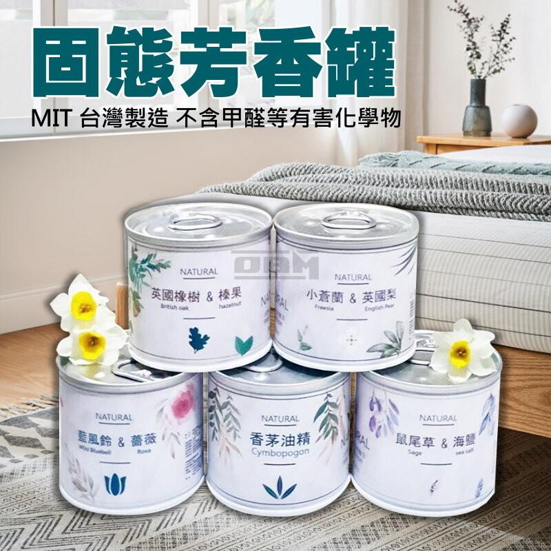 台灣製 芳香罐 芳香劑 香氛擴香膏