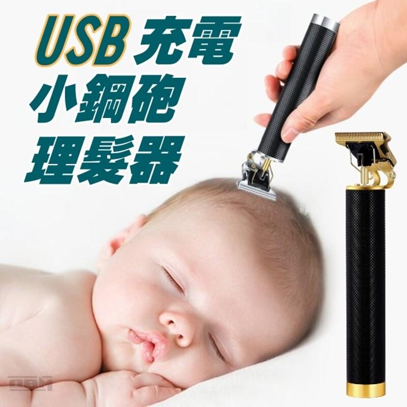 usb充電理髮器 電動理髮器 剪髮器 電推剪 髮廊嬰兒專用 油頭理髮器 髮廊雕刻專用 理髮刀 剃頭刀