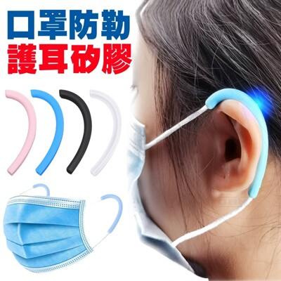 口罩矽膠防勒耳 護耳神器 口罩減壓調節器 口罩硅膠減壓帶 口罩減壓護套 口罩掛鉤 耳朵減壓器 (1.4折)