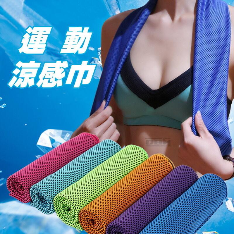 一甩即涼降溫極速涼感巾運動毛巾 雙色涼感毛巾 魔術冷感毛巾