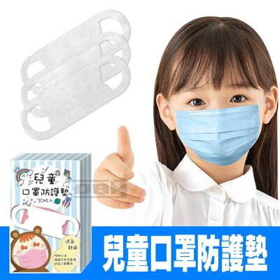 現貨 台灣MIT-兒童專用 拋棄式口罩防護墊片1入 非醫療級/