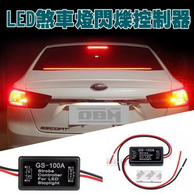第三煞車燈 剎車燈 LED專用閃爍控制器 (5.5折)