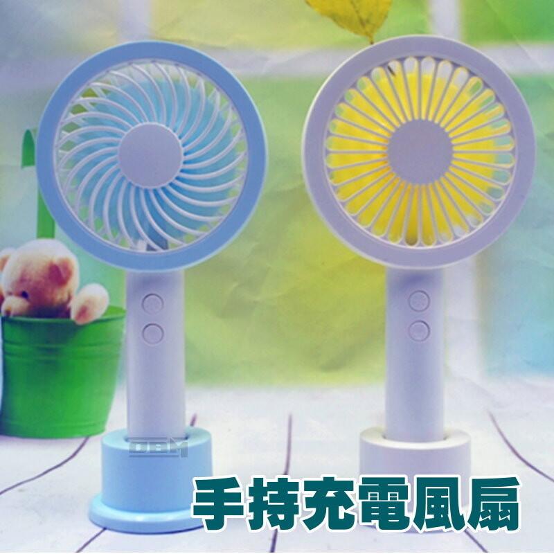 手持迷你電風扇 帶led燈 風扇 電扇 手持風扇 usb風扇 充電風扇 二段式 便攜式風扇 桌上型風