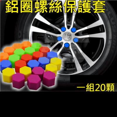 藍色21mm汽車輪圈輪框鋁圈螺絲彩色裝飾矽膠保護套蓋帽 (7.1折)
