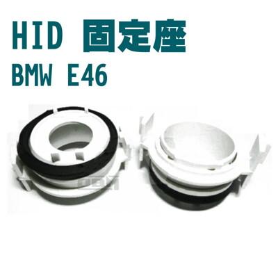 HID固定座 轉接座 E46  H7  專用 (2.3折)