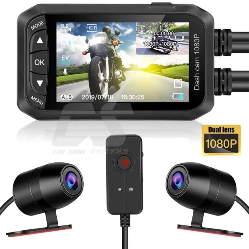 (送32g記憶卡) 雙鏡頭 1080p dv588機車行車紀錄器 摩托車行車紀錄器 行車記錄器