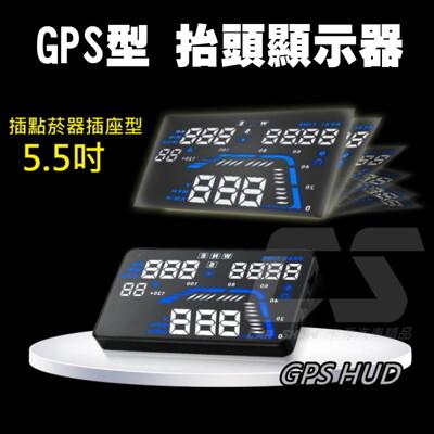 HUD 點菸器插頭 海拔高度方向時間5.5吋GPS車速時速抬頭顯示器 (5.1折)