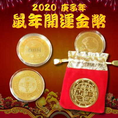 2020鼠年開運招財金幣金箔 錢母 開運 發財 過年紅包送禮 尾牙贈品 紀念幣 (1.4折)