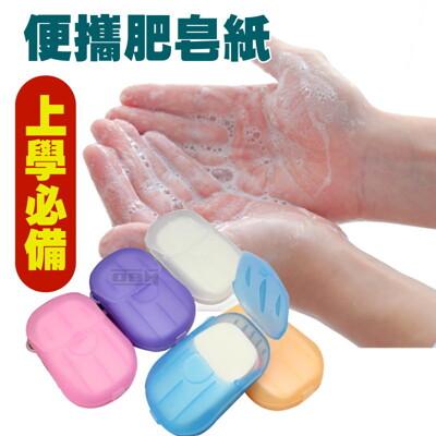 旅行 上學 便攜式肥皂紙肥皂片香皂紙 (0.3折)