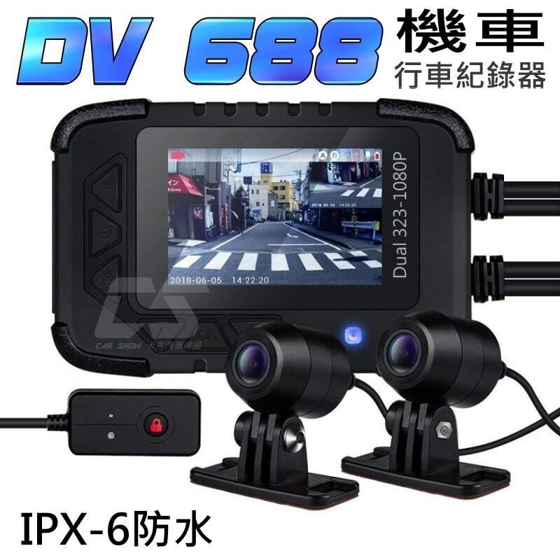 (送32g記憶卡) 雙鏡頭 1080p dv688機車行車紀錄器 摩托車行車紀錄器 行車記錄器
