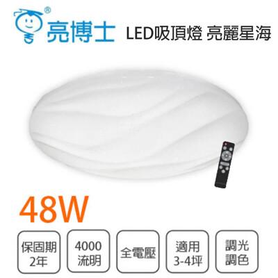 【永光】亮博士 亮麗星海 IP54防水防塵 48W 快可換LED多段調光調色吸頂燈 全電壓 附遙控器 (5折)