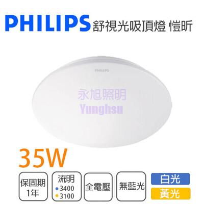 【永光】飛利浦 LED 32166 愷昕 35W 黃光/白光 全電壓 均勻柔和吸頂燈 無藍光 保1 (3.9折)