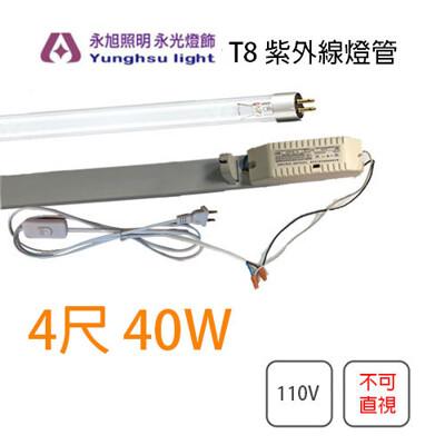 【日製】三共 防疫殺菌 T8 4尺 40W TUV 紫外線殺菌燈管 整套(開關插頭線+燈管+燈具) (6折)