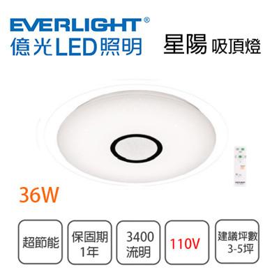 永光億光星陽 36w 五段調光調色 110v 附遙控 led吸頂燈 ue4-fcc-dl-e%3 (8折)