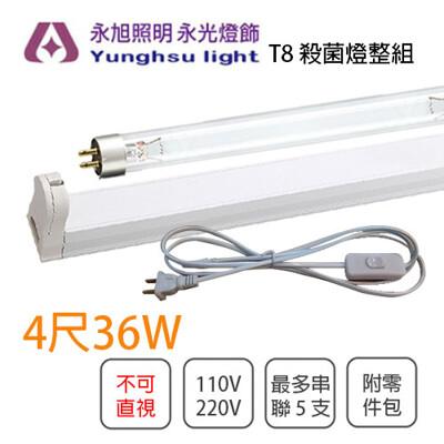 【永光】防疫殺菌 T8 4尺 36W  TUV 紫外線殺菌燈管 整套(開關插頭線+燈管+燈具) (3折)