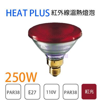 【永光】HP PAR38 250W E27 110V 紅外線燈泡 保溫燈泡 醫療用途 飛利浦同款 (4折)