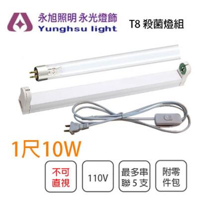 歐製 飛利浦防疫殺菌 T8 1尺 10W  TUV 紫外線燈管 較細 整套(開關插頭線+燈管+燈具) (5折)