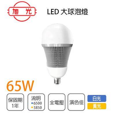 永光旭光 65w led e27 全電壓 大球泡 燈泡 白光/黃光 無藍光 壽命長 挑高 高亮度 (4.3折)