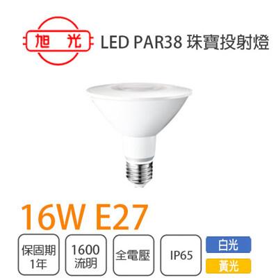 永光旭光 par38珠寶燈泡 16w led e27燈 全電壓 白光/黃光 壽命長 ip65防水 (5折)