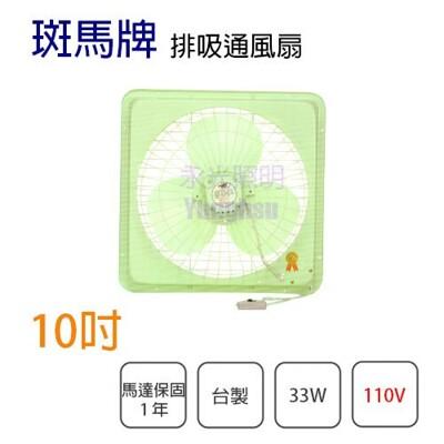 【永光】斑馬牌 10吋 110V 排風扇 通風扇 吸排扇 排風機 抽風機 抽風扇 壁扇 吸排兩用 (4.3折)