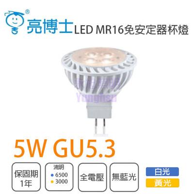 永光亮博士 超亮mr16 5w led 免安杯燈 全電壓 投射型杯燈 白光/黃光 保固1年 (2.9折)
