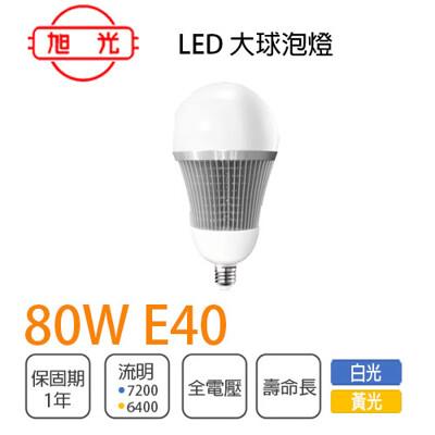 【永光】旭光 LED 大球泡 80W 白光/黃光 省電燈泡 球泡燈 大瓦數 E40 全電壓 有保固 (4.7折)