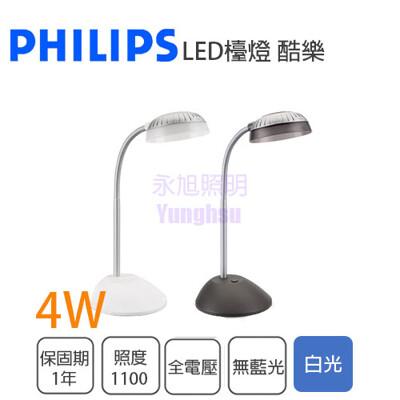 【永光】PHILIPS 飛利浦 LED 4.6W 白光檯燈 66027酷樂 護眼檯燈 深灰色/白色 (4折)