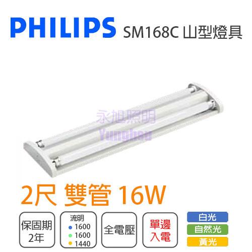 永光飛利浦philips led 山型日光燈具 2尺 雙管 16w 吸頂燈具 附t8燈管 全電壓