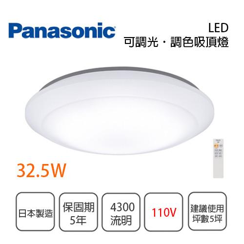永光國際牌新款 led 調光調色 遙控吸頂燈 32.5w 110vpa-lgc31102%