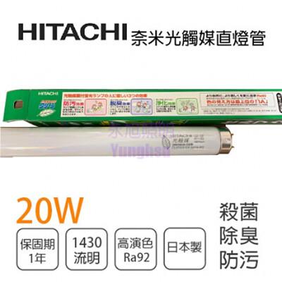 【永光】日立 HITACHI 日本製 T8 20W 奈米 光觸媒燈管 白光 殺菌 除臭 防污 抑菌 (2.6折)