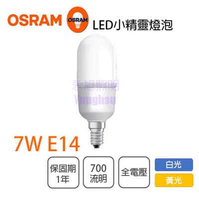 【永光】OSRAM 歐司朗 LED 7W 白光/黃光 E14 全電壓 小晶靈 球泡燈 適合較小空間 (4.7折)