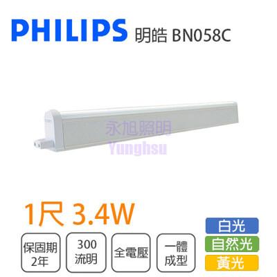 【永光】飛利浦 LED 3.4W 黃光/自然/白光 1呎支架燈 BN058C 1尺 明皓串接燈 保1 (3折)
