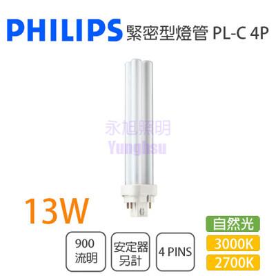 【永光】PHILIPS PL-C 13W 4P燈管 827/830/840 PLC13W省電燈泡螢管 (5折)