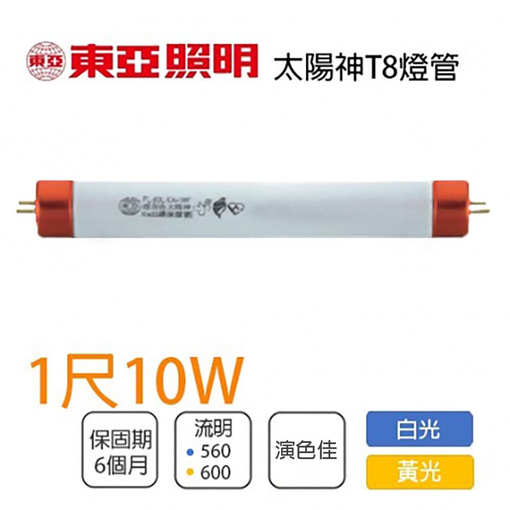 永光東亞 t8 三波長 太陽神 傳統日光燈管 1尺 10w 白光/黃光 直燈管 演色性佳 壽命長