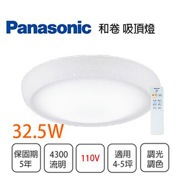 永光國際牌 led 調光調色 遙控吸頂燈 32.5w 110v 和卷pa-lgc31115%