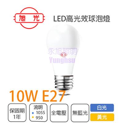 【永光】旭光 高光效球泡燈 10W LED 球泡 E27燈泡 全電壓 白光/黃光 廣角發光 保固1年 (4折)