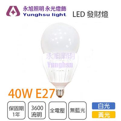 【永光】達源 LED 40W 白光/黃光 高光效發財燈 E27燈泡 全電壓 台灣製 超廣角 保固1年 (5折)