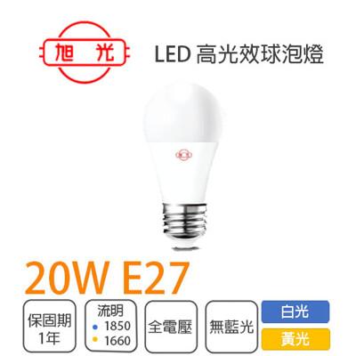 【永光】旭光 20W LED E27 全電壓 節能綠能燈泡 白光/黃光 無藍光 壽命長 超廣角 保1 (3.6折)