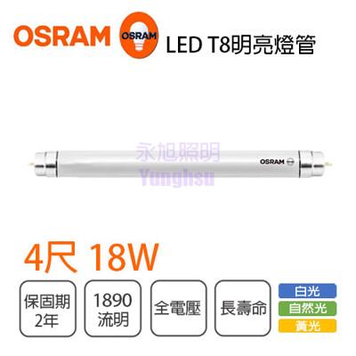 【永光】歐司朗 LED 高效率T8明亮燈管 18W 4尺 全電壓 黃光/自然光/白光 保固1年 (5折)