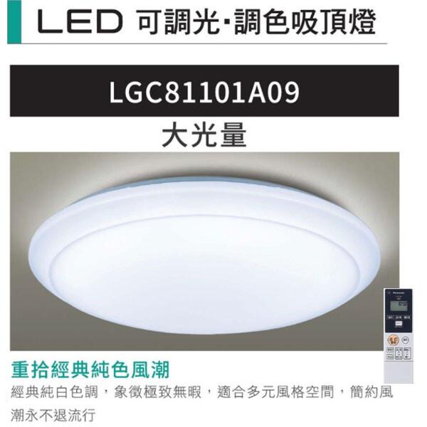 永光 國際牌 led 調光調色 遙控大光量吸頂燈 68w 110v lgc81101a09 保5