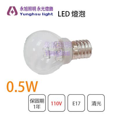 【永光】大海 LED 0.5W E17 清泡 110V 國民燈泡  超省電 壽命長 取代傳統鎢絲燈泡 (3.1折)